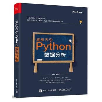 跟老齐学Python:数据分析
