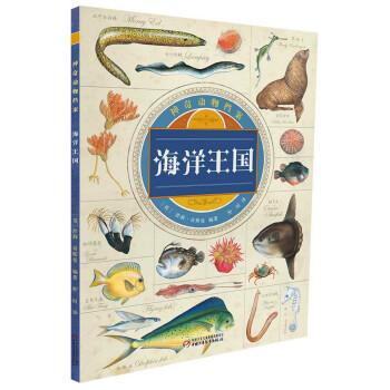神奇动物档案·海洋王国
