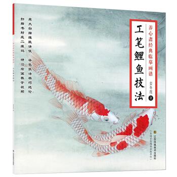 养心斋经典临摹画谱-工笔鲤鱼技法