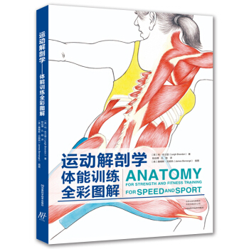 运动解剖学:体能训练全彩图解(精装)