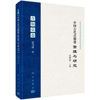 中国古代青铜器整理与研究 青铜壶卷(精装)