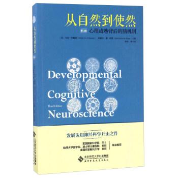 从自然到使然(心理成熟背后的脑机制第3版)