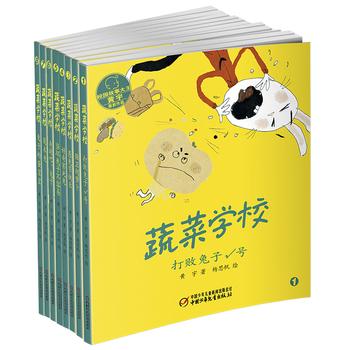 蔬菜学校系列(全8册)