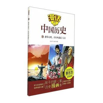 漫话中国历史(36唐宋元明文化的盛筵上)