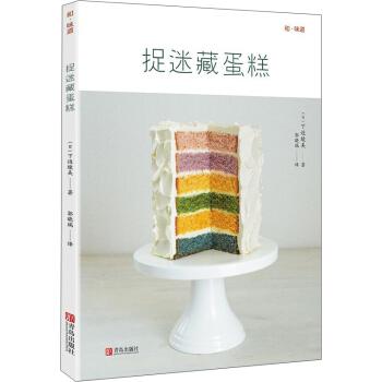 和味道·捉迷藏蛋糕