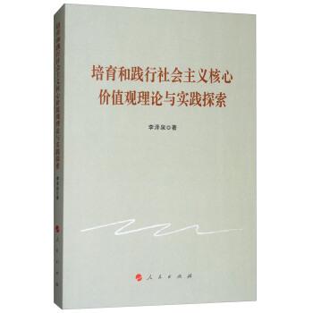 培育和践行社会主义核心价值观理论与实践探索