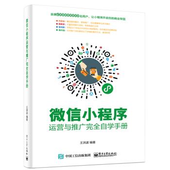 微信小程序运营与推广完全自学手册