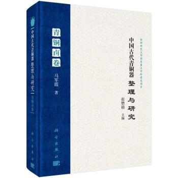 中国古代青铜器整理与研究 青铜卣卷