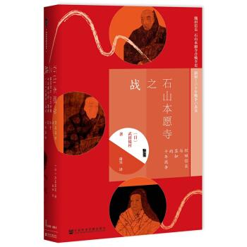 甲骨文丛书·石山本愿寺之战:织田信长与显如的十年战争(精装)
