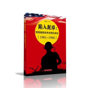 陷入泥淖:美国越南战争政策的演变(1961—1968)