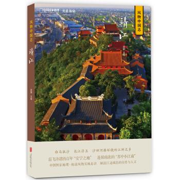 中国国家地理·风物中国志:靖江