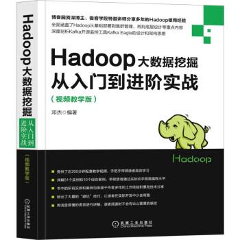 Hadoop大数据挖掘从入门到进阶实战(视频教学版)