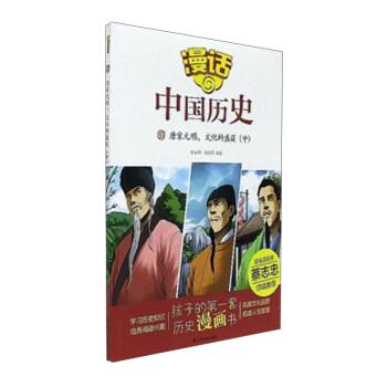 漫话中国历史(37唐宋元明文化的盛筵中)