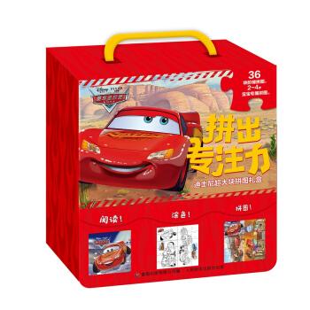 拼出专注力迪士尼超大块拼图礼盒 赛车总动员