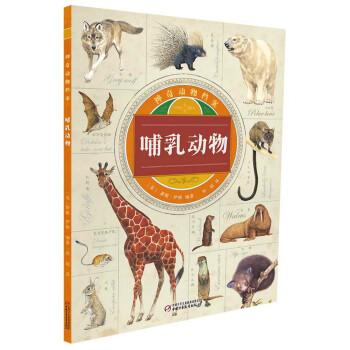 神奇动物档案·哺乳动物