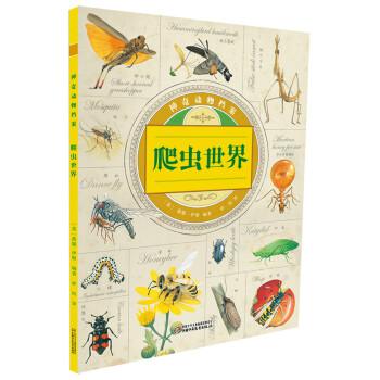 神奇动物档案·爬虫世界