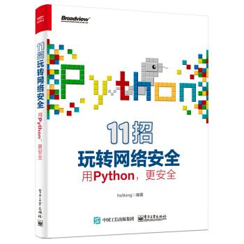 11招玩转网络安全――用Python,更安全