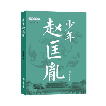 少年帝王传:少年赵匡胤