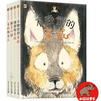 小狼豪威系列(套装全4册)
