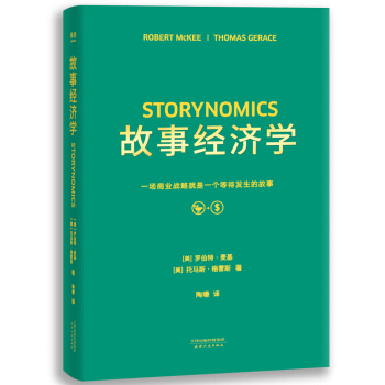故事经济学(精装)