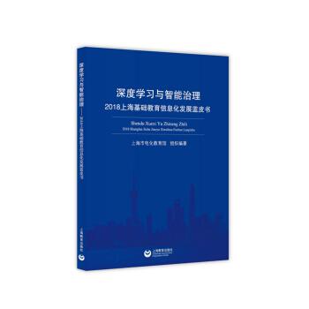 深度学习与智能治理——2018上海基础教育信息化发展蓝皮书