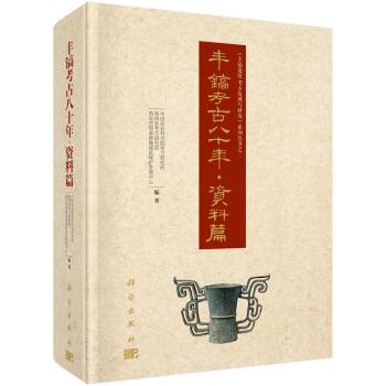 丰镐考古八十年·资料篇(精装)