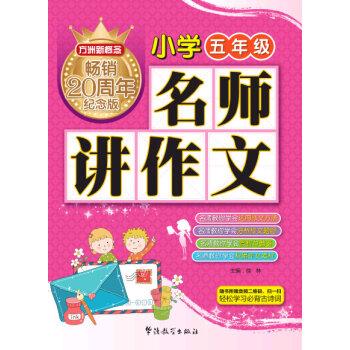 方洲新概念 名师讲作文(小学五年级)(方洲新概念畅销二十周年纪念版)