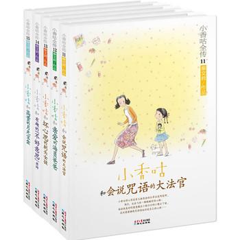 小香咕全传(11-15册)