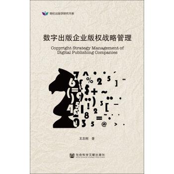 数字出版企业版权战略管理