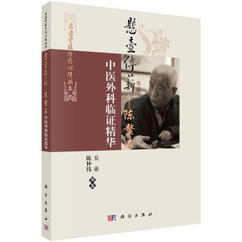 悬壶传薪——陈鳌石中医外科临证精华