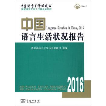中国语言生活状况报告(2016)(光盘1张)