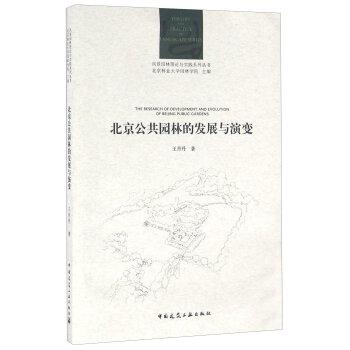 北京公共园林的发展与演变