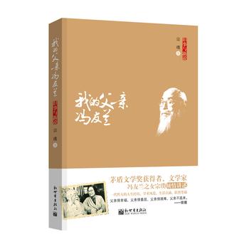 旧事与新说:我的父亲冯友兰