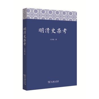 明清史杂考