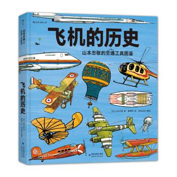 飞机的历史:山本忠敬的交通工具图鉴(精装)