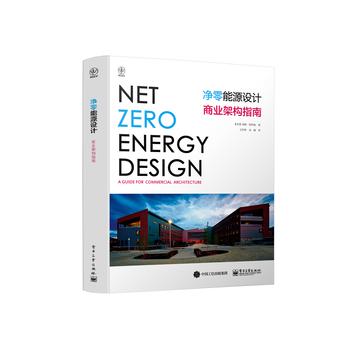 净零能源设计:商业架构指南
