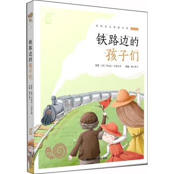 蜗牛小书坊:铁路边的孩子们