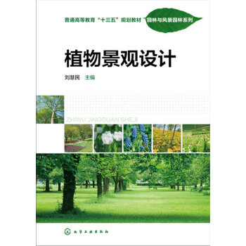 植物景观设计