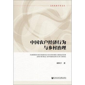 中国农户经济行为与乡村治理