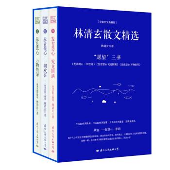 愿望三书:林清玄散文精选(套装全三册)
