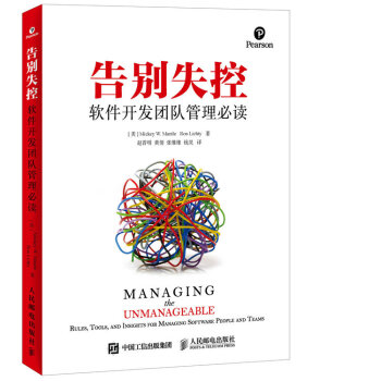 告别失控:软件开发团队管理必读