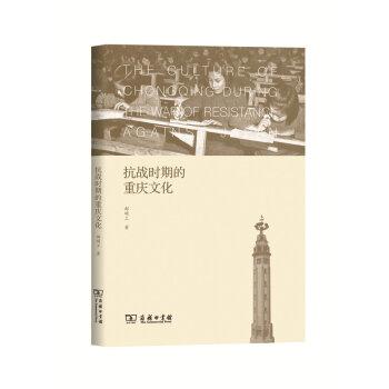 抗战时期的重庆文化