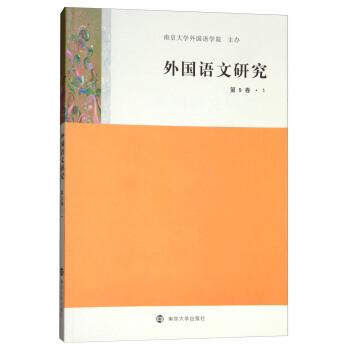 外国语文研究(第9卷1)