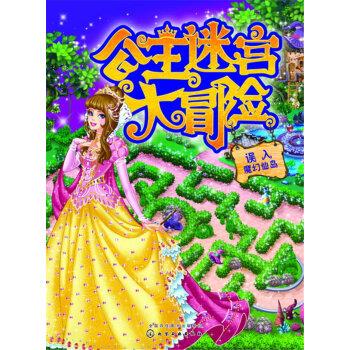 公主迷宫大冒险——误入魔幻仙岛