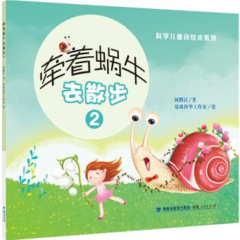 科学儿童诗绘本系列:牵着蜗牛去散步2