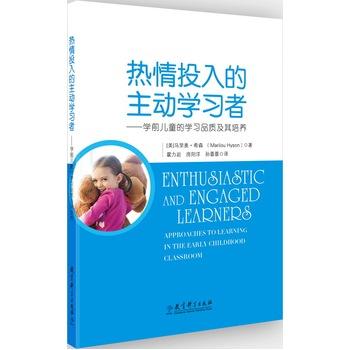 热情投入的主动学习者——学前儿童的学习品质及其培养