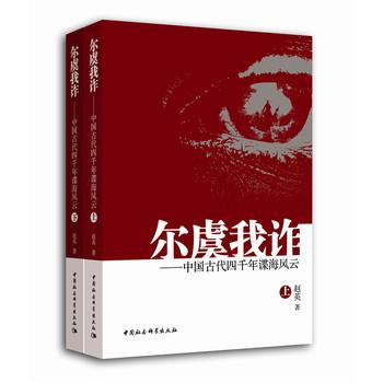 尔虞我诈:中国古代四千年谍海风云