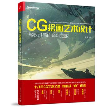 CG绘画艺术设计: 驾驭灵感的奇幻之旅(精装)
