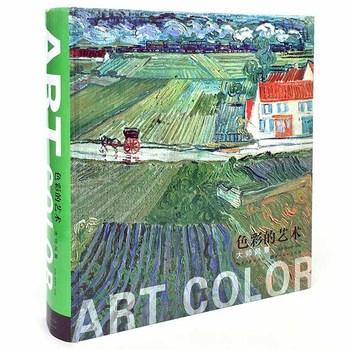 色彩的艺术·大师色彩风景