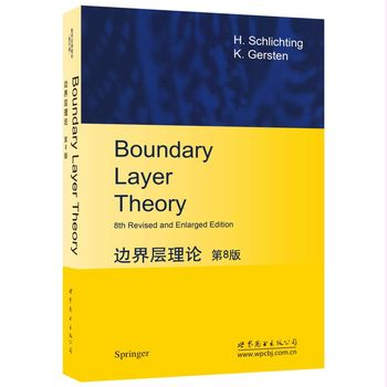 边界层理论 第8版